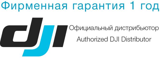 Dji официальный представитель в россии mavic air combo advanced or professional